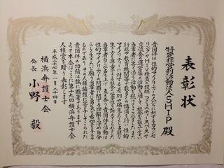 人権賞受賞記念パーティー(2月21日)【特定非営利活動法人SHIP】