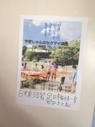 横須賀高校文化祭