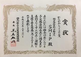 レッドリボン賞賞状