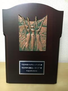 レッドリボン賞