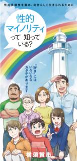 横須賀市リーフレット表紙